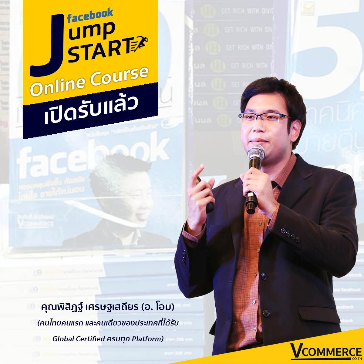 Banner-Jump-Start-OHM